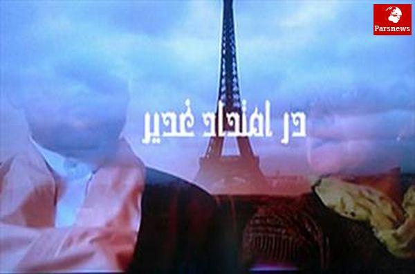 """ساخت فصل دوم مستند"""" در امتداد غدیر"""" در اروپا"""