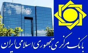 هشدار به مردم درباره تماس از بانک مرکزی