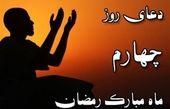 دعای روز چهارم ماه مبارک رمضان/ مرا از گناه محفوظ دار