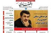 هزینه های سنگین احمدی نژاد بر دوش دولت