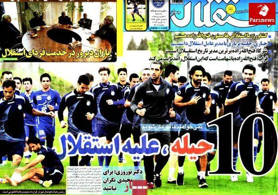 نیم صفحه اول روزنامه های ورزشی ۹۲/۰۱/۲۹