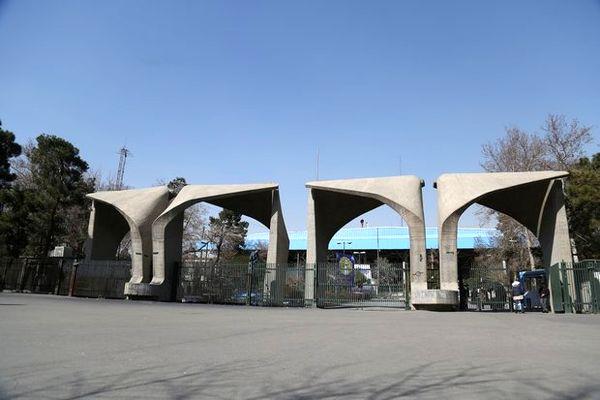 نتیجه شکایت سازمان بازرسی از یک مصوبه دانشگاه تهران