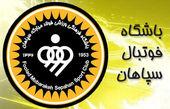 درخواست عجیب سپاهان از سازمان لیگ