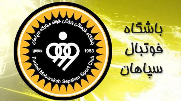 جشن تولد باشگاه سپاهان برای قلعه نویی