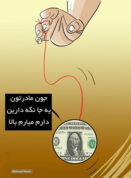 کاریکاتور حال دلار خوب نیست!