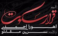 آلبوم «قرار سکوت» با دکلمه نسرین مقانلو و خوانندگی اهورا احمدی