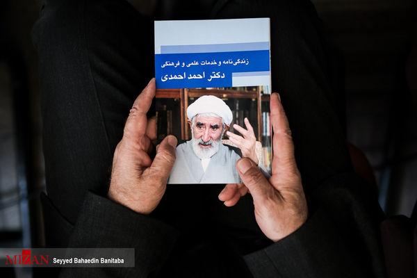 کتابهایی که حجت الاسلام احمدی چاپ