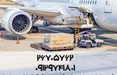 ارسال بار  هوایی به کانادا  با  خدمات بار هوایی ملل کارگو