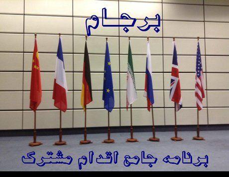سفیر فرانسه در روسیه: میخواهیم برجام را حفظ کنیم