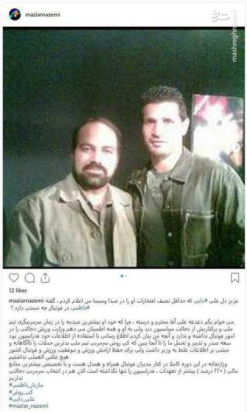 اینستاگرام :واکنش مازیار ناظمی به اظهارات علی دایی