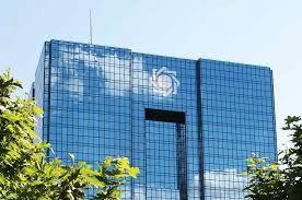 بانک مرکزی حداقل و حداکثر کارمزد خدمات بانکی را تعیین کرد