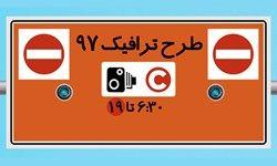 معافیت خودروهای هیبریدی از رزرو روزانه طرح ترافیک