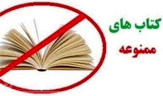 در کتاب های «ممنوعه» چه می دانید؟
