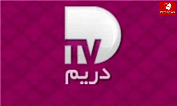 تاسیس شبکه تلویزیونی «دریم۳» در مقابله با شبکههای موهن