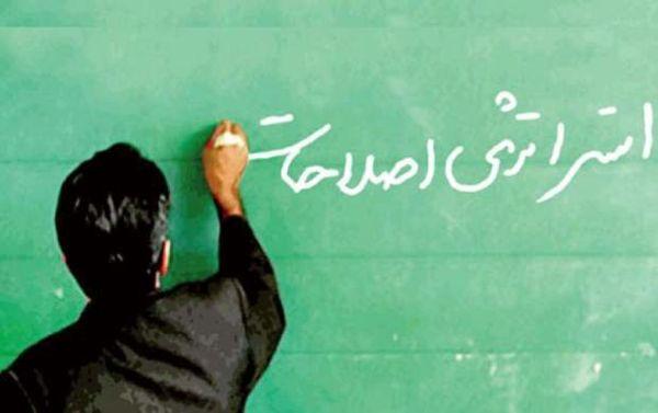 کلیدواژههای اصلاح طلبان برای ۲ انتخابات آتی مشخص شد