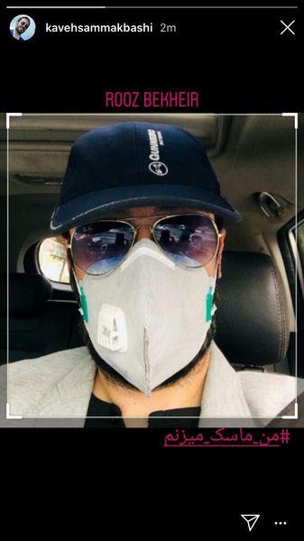 کاوهسماک باشی در پویش ماسک بزنیم + عکس