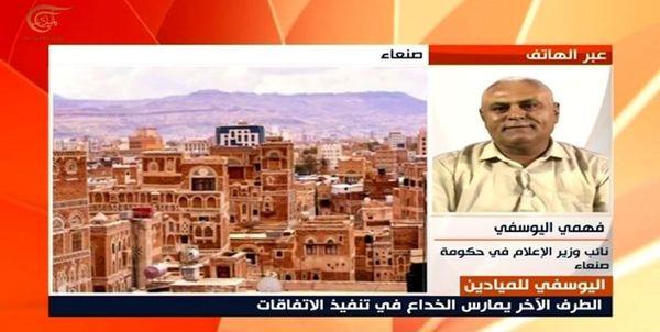 سعودیها اعضای بدن اسرای یمنی را میفروختند