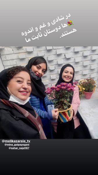 ملیکا شریفی نیا در کنار دوستانش + عکس