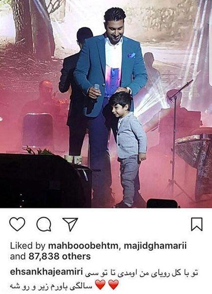 پسر بانمک احسان خواجه امیری وسط کنسرت پدرش+عکس