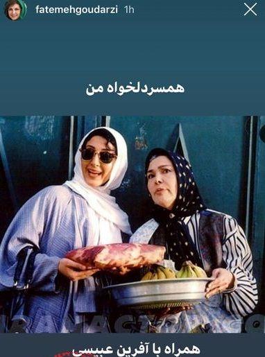 فاطمه گودرزی و همسر دلخواه من+عکس