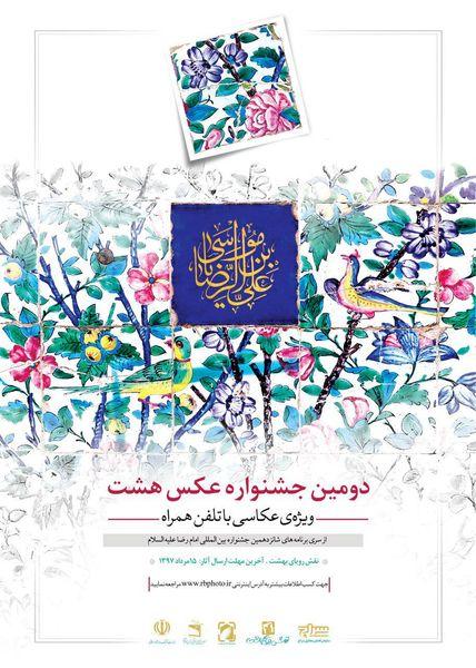 از سری برنامههای شانزدهمین جشنواره بینالمللی امام رضا علیهالسلام