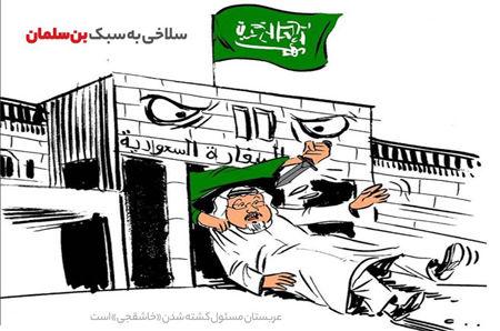 کاریکاتور سلاخی به سبک بنسلمان