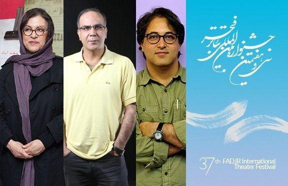 اعلام اسامی گروه انتخاب مسابقه تئاتر ایران_دو در بخش صحنهای