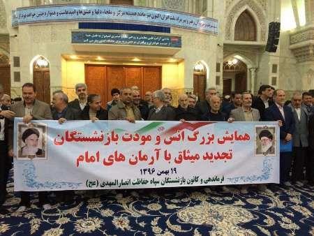 تجدید میثاق بازنشستگان سپاه انصارالمهدی با آرمان های امام راحل
