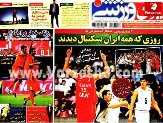 نیم صفحه اول روزنامه های ورزشی ۱۳۹۲/۰۵/۲۱