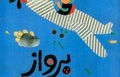 تازهترین کتاب احمدرضا احمدی منتشر شد