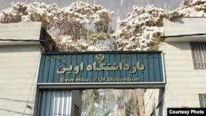 آخرین پیگیری ها از ماجرای تصاویر زندان اوین