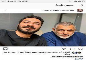 شاهکار جدید نوید محمدزاده مشخص شد+عکس