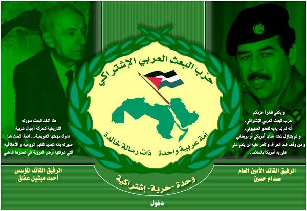 حزب بعث؛ از «میشل عفلق» تا «صدام تکریتی»/ حزب بعث، آلت دست دیکتاتور