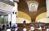 پارلمان افغانستان: با خروج نظامیان آمریکایی امنیت تأمین میشود