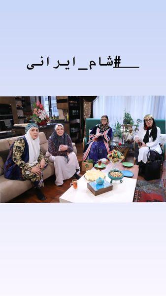 تم پیرزنانه خانم های بازیگر در شام ایرانی + عکس