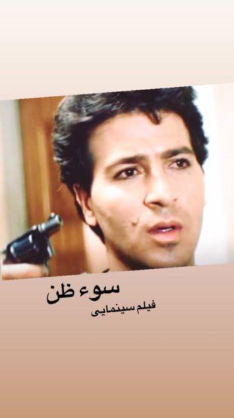 سو ظن شدید ابوالفضل پورعرب + عکس