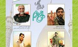 شهید حججی در کتب درسی+ تصاویر