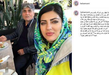 هلیا امامی در فراغ پدر جوانش