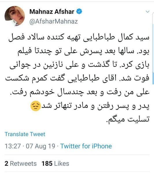 نگرانی مهناز افشار برای همسر آقای تهیه کننده معروف