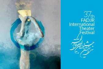 تقدیر از  برگزیدگان جشنوارههای استانی