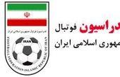 بیانیه فدراسیون فوتبال در خصوص پرونده میزبانی ایران