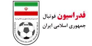 نامزدهای انتخابات فدراسیون فوتبال از مصاحبههای تنشزا خودداری کنند
