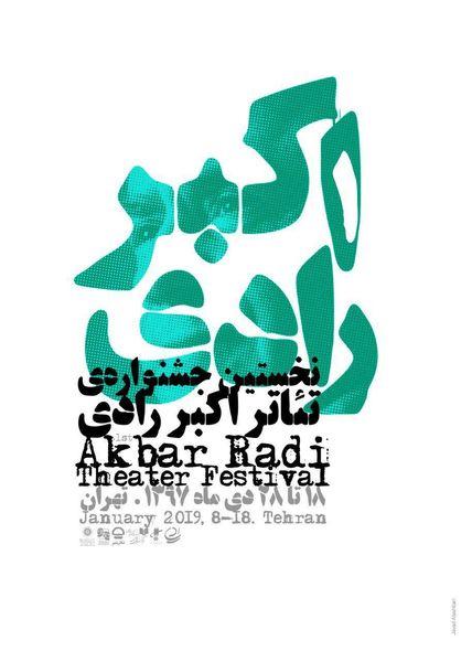 پوستر نخستین جشنواره تئاتر اکبر رادی رونمایی شد