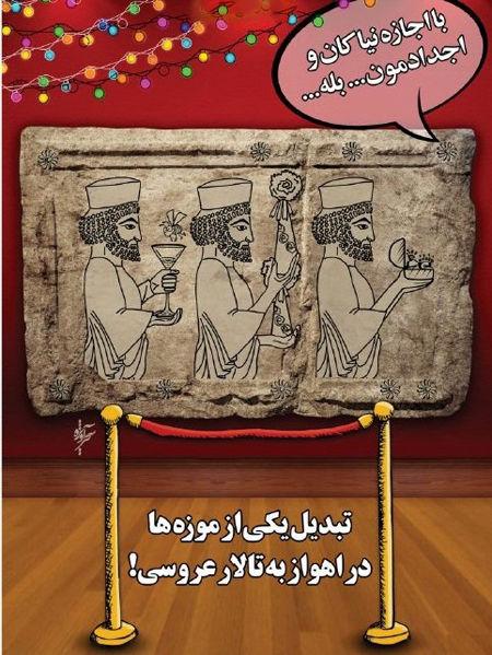 کاریکاتور  موزهای که تالار عروسی شد!