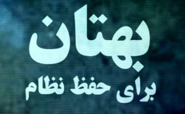 بهتان BBC به نظام جمهوری اسلامی +عکس