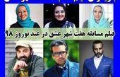 مسابقهای تلویزیونی با حضور حسام نوابصفوی، نرگس محمدی و بازیگران خارجی