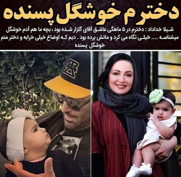 علاقه دختر شیلا خداداد به محمدرضا گلزار+عکس