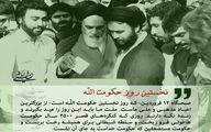 12 فروردین؛ روز نخستِ حکومت الله در ایران