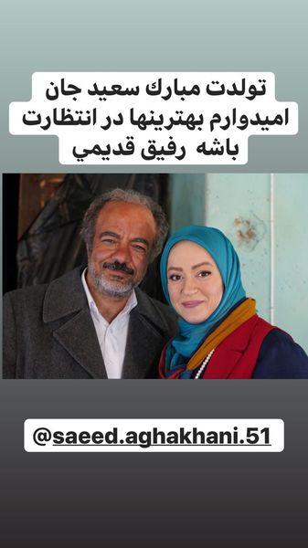 تبریک تولد نعیمه نظام دوست به سعید آقاخانی + عکس
