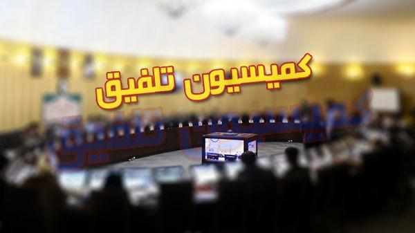 اعضای کمیسیون تلفیق بودجه ۹۸ انتخاب شدند + اسامی